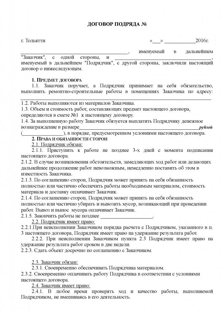 договор-подряда-1